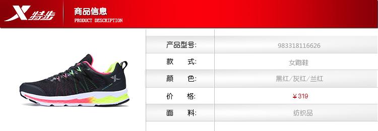 特步 专柜款 女子秋季跑鞋 17新品 青春百搭耐磨女跑鞋983318116626-