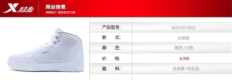 特步 男子秋季板鞋  17新品高帮网面 潮流舒适板鞋983318319222-