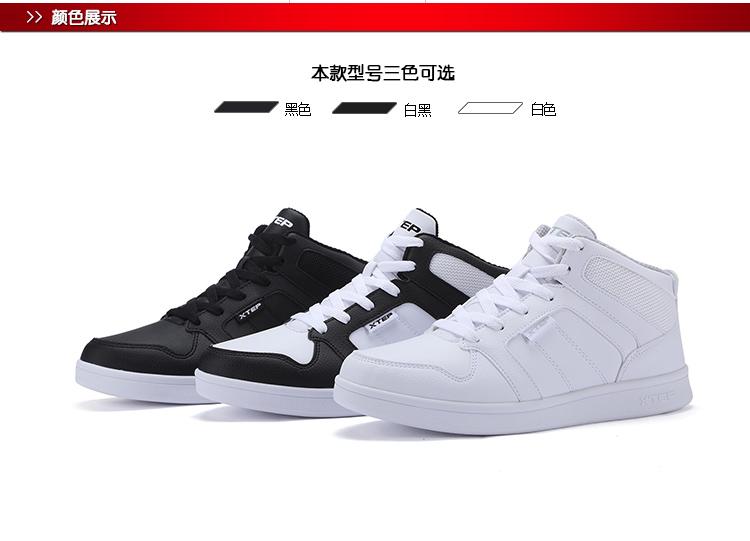 特步 高帮女板鞋 2017新品时尚休闲小白鞋-