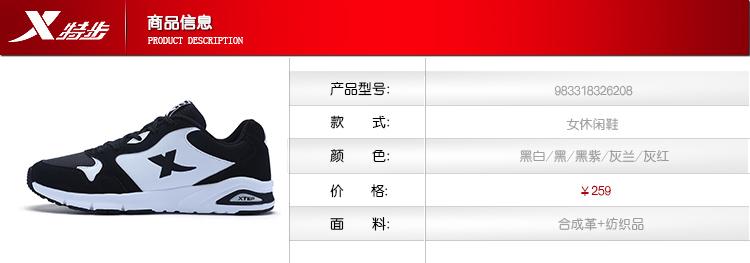 特步 专柜款 女子秋季休闲鞋 17新品舒适百搭 女鞋983318326208-