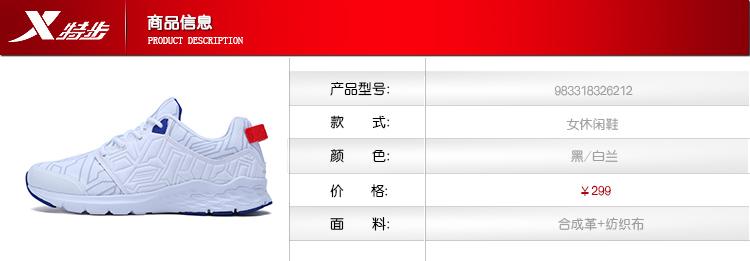 【变形金刚】特步 专柜 女子秋季休闲鞋 2017新品时尚简约联名款 女子休闲鞋983318326212-