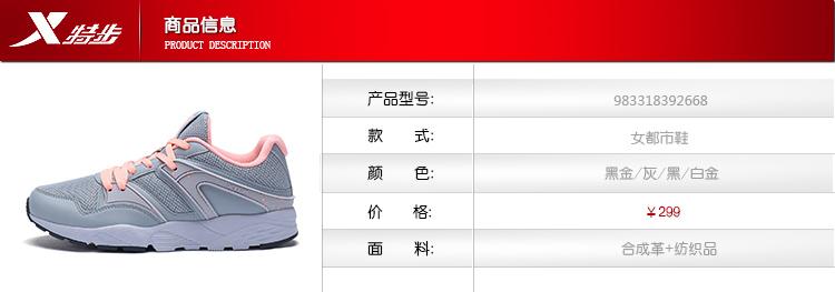 特步 专柜款 女子秋季都市鞋 17新品街头潮流时尚 女子休闲鞋983318392668-