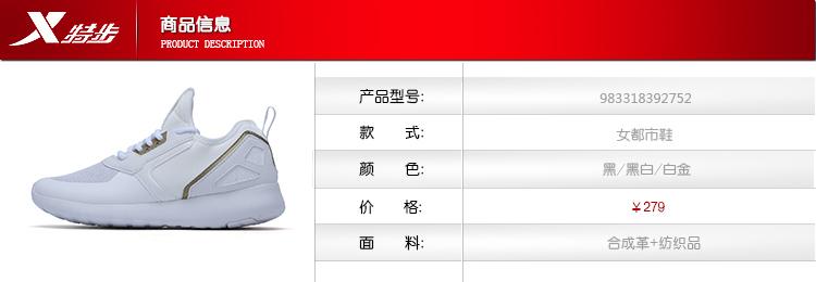 特步 专柜款 女子秋季都市鞋 新品街头时尚潮流百搭女鞋983318392752-