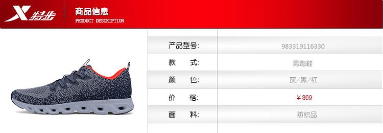 特步 专柜款 男子秋季跑步鞋 17新品减震旋缓震 一体织跑步鞋983319116330-