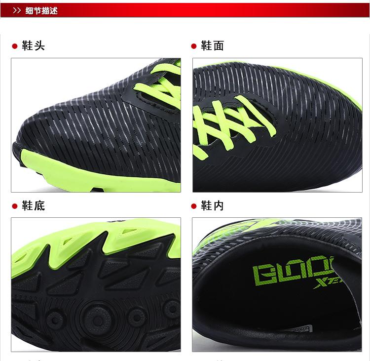 特步 专柜 男子秋季足球鞋 训练运动鞋983319180813-
