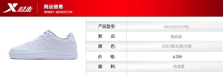 特步 专柜款 男子秋季板鞋 17新品纯色时尚潮流 男子板鞋983319315705-