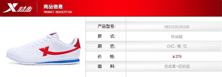特步 专柜款 男子秋季休闲鞋 新品经典时尚 阿甘鞋983319326100-