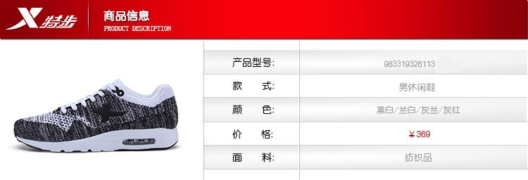 特步 专柜款 男子秋季休闲鞋 17新品潮流编织气垫休闲鞋983319326113-