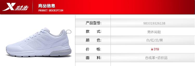 特步 专柜款 男子秋季休闲鞋 17新品潮流简约时尚 男鞋983319326138-
