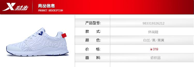 【变形金刚】特步 专柜 男子秋季休闲鞋 2017新品潮流百搭 男子休闲鞋983319326212-