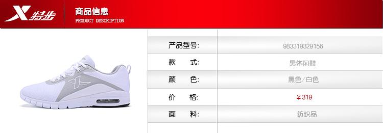 特步 男子秋季休闲鞋 17新品潮流气垫鞋 男鞋983319329156-