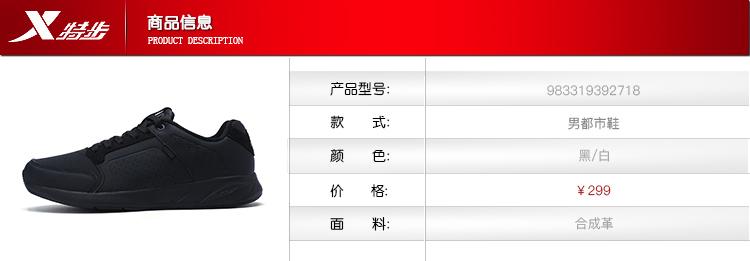 特步 专柜款 男子秋季都市鞋 新品潮流百搭休闲男鞋983319392718-