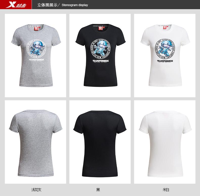 特步 专柜款 女子夏季T恤983328011950-