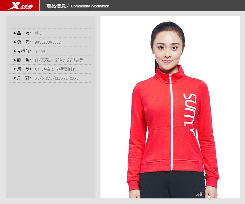 特步 女子针织上衣 专柜款时尚舒适运动上衣 983328061332-
