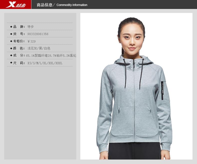 特步 专柜款 女子秋季针织外套 17新品都市潮流简约针织衫983328061356-