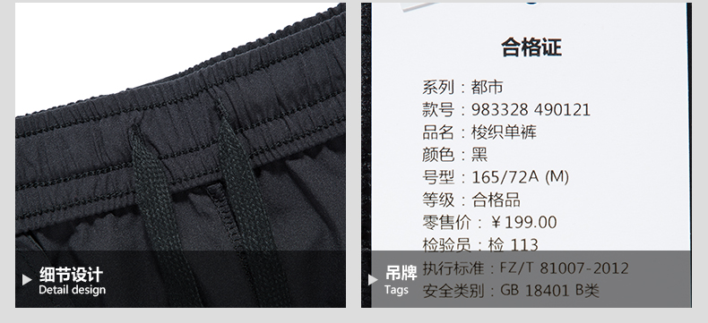 特步 专柜款 女子秋季长裤 新品都市长裤 潮流梭织单裤983328490121-