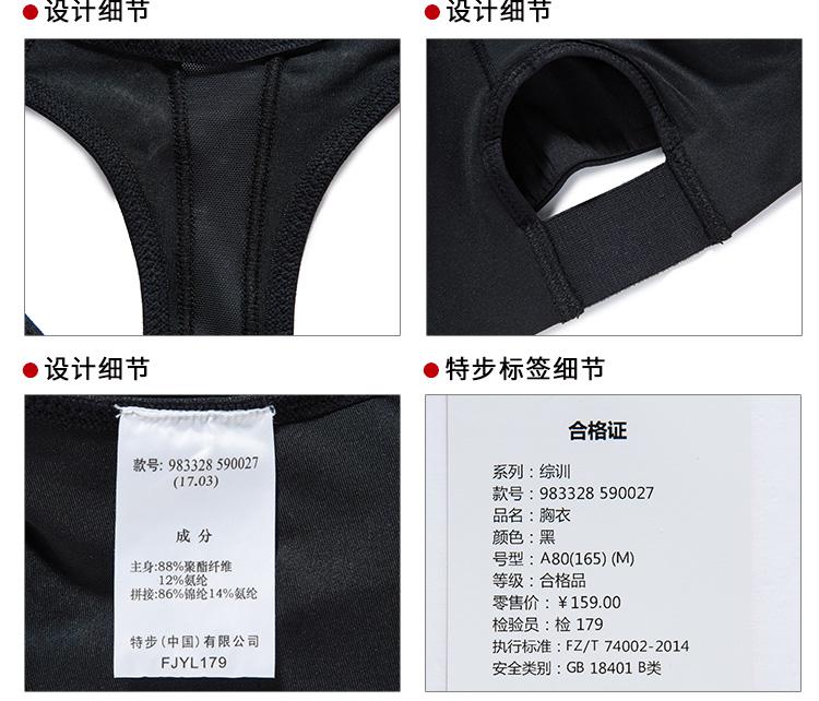 【明星同款】特步 专柜款 赵丽颖同款 女子秋季运动胸衣 17新品983328590027-