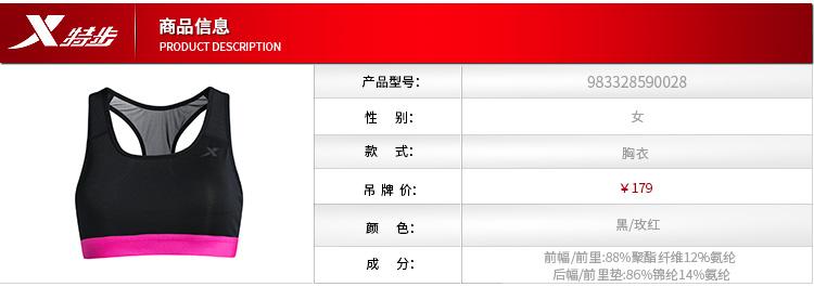 【明星同款】特步 专柜款 赵丽颖同款运动胸衣983328590028-