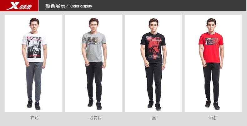 特步 专柜款 男子夏季T恤 17新品 潮流印花百搭 男子上衣983329011865-