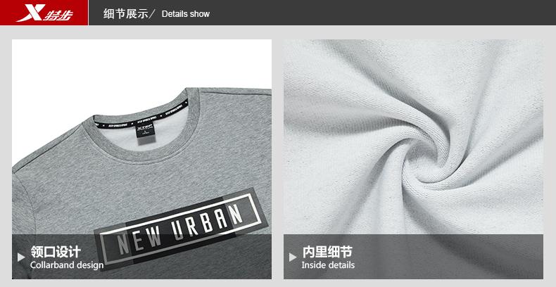 特步 专柜款 男子秋季卫衣 17新品 潮流个性 舒适男上衣983329051509-