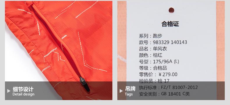 特步 男子单风衣 专柜款舒适跑步运动外套983329140143-