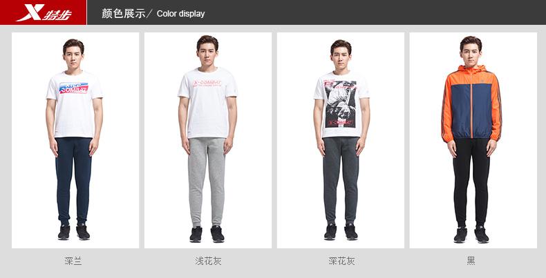 特步 专柜款 男子秋季针织长裤 17年新品983329631117-