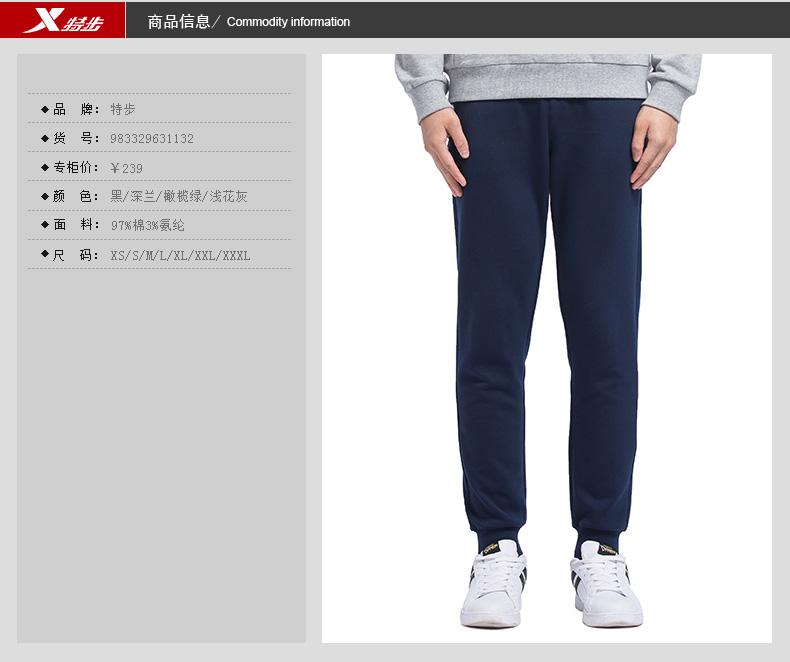 特步 专柜款 男子秋季针织长裤 17新品上市 休闲长裤983329631132-