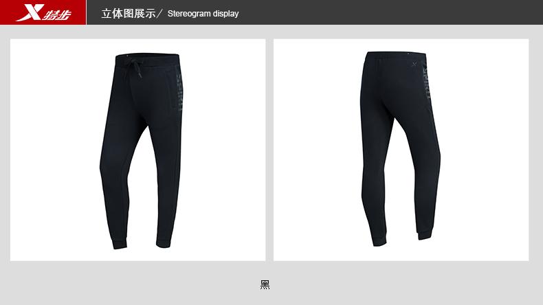 特步 专柜款 男子秋季长裤 都市系列潮流百搭长裤983329631144-