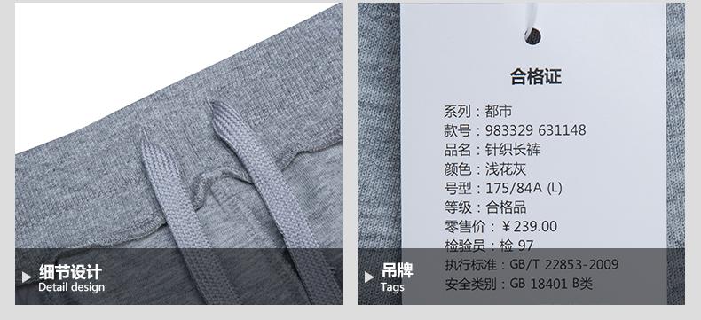 特步 专柜款 男子秋季针织长裤 17新品潮流都市文字印花长裤983329631148-