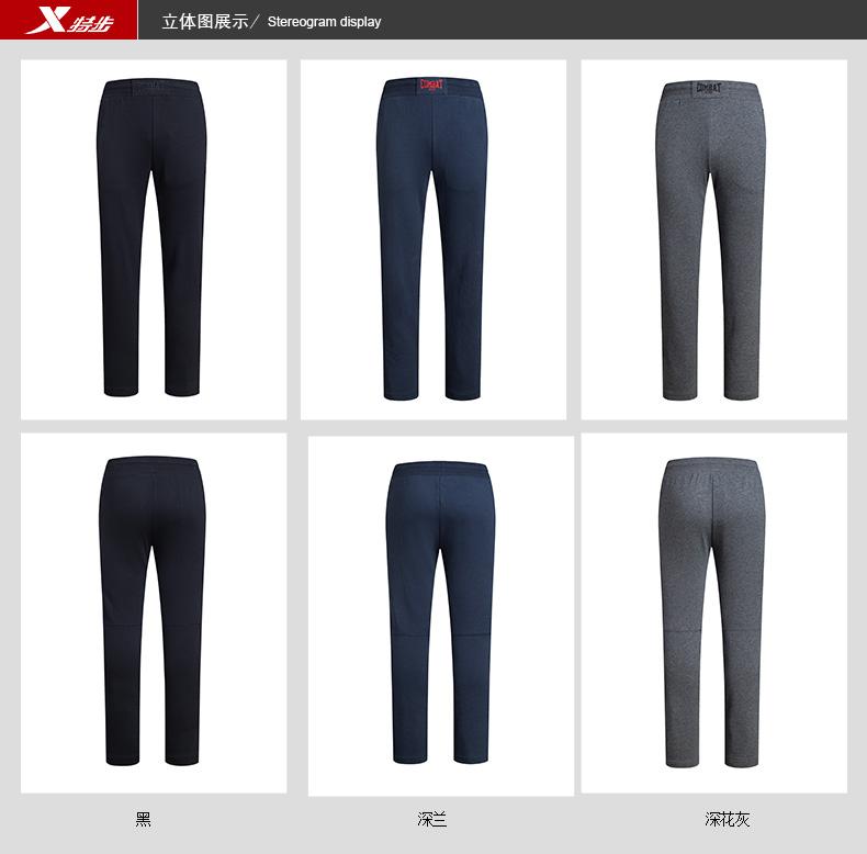 特步 专柜款 男子秋季长裤 17新品综训健身 针织长裤983329631169-