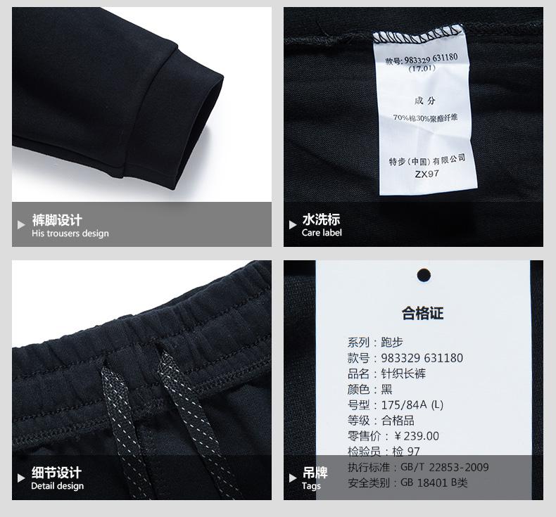 特步 专柜款 男子针织裤2017秋季新品 跑步系列运动健身舒适长裤983329631180-