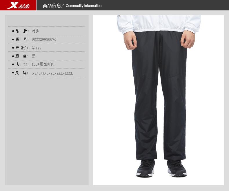 特步 专柜款 男子运动长裤2017秋季新品 综训系列健身透气梭织长裤983329980076-