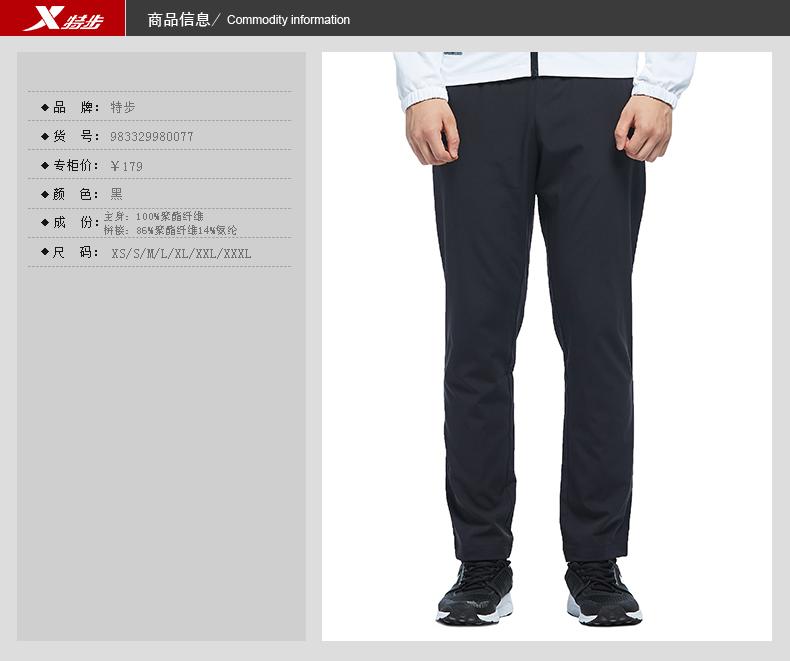 特步 专柜款 男子秋季梭织长裤 综训系列健身透气梭织长裤983329980077-