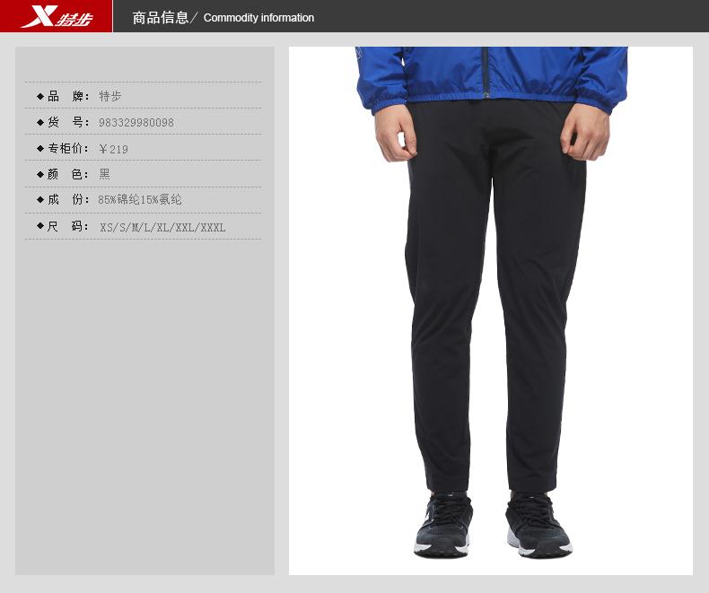 特步 男子梭织运动长裤 专柜款时尚舒适裤子  983329980098-