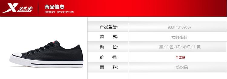 特步  女子帆布鞋 2017秋冬新品轻便时尚青春活力帆布鞋983418109607-