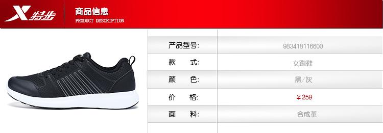 特步专柜款女跑步鞋秋冬款 轻便百搭运动休闲鞋983418116600-