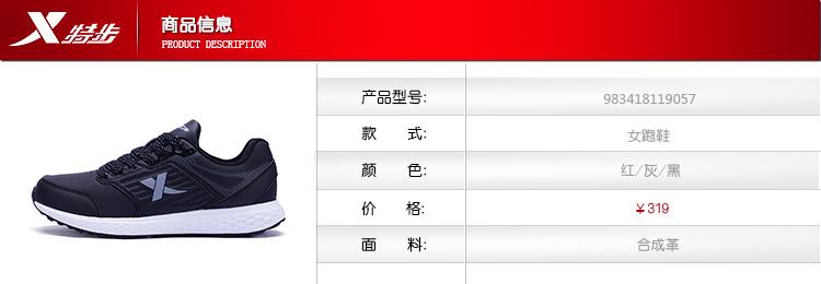 特步 女子跑鞋2017秋冬新款 减震耐磨轻便旅游休闲运动鞋983418119057-