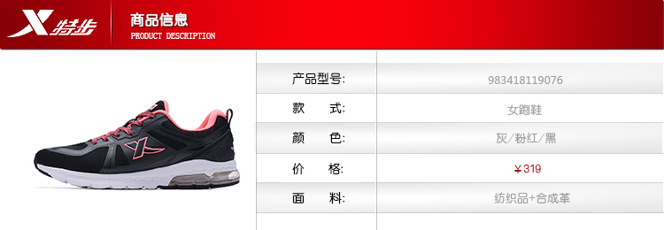 特步 女子冬季跑步鞋 新品气垫网面女鞋983418119076-