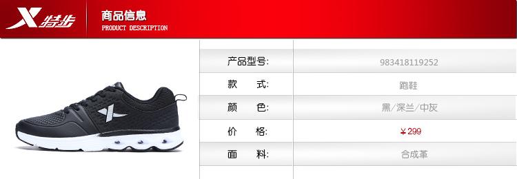 特步 女子跑鞋2017秋季新品 轻便百搭耐磨防滑减震运动鞋983418119252-
