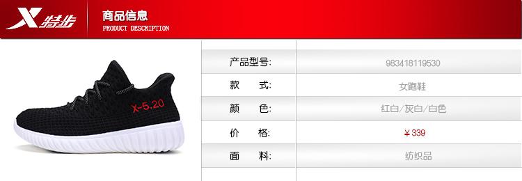 特步 女跑步鞋 2017夏季新品减震透气百搭运动鞋983418119530-