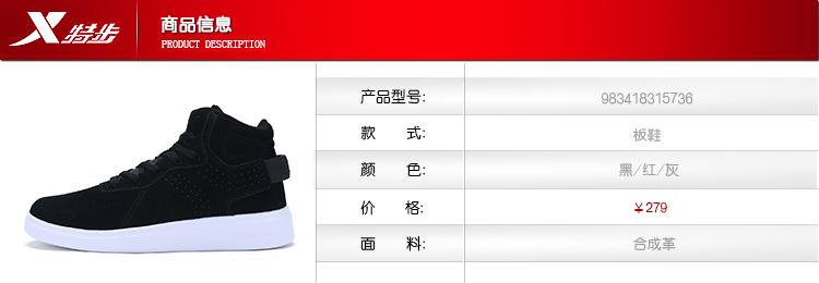 特步 专柜款 女子板鞋冬季款 轻便耐磨高帮休闲鞋983418315736-