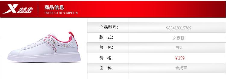 特步 城市联名款女子板鞋  2017秋季π系列樱花撞色休闲鞋983418315789-
