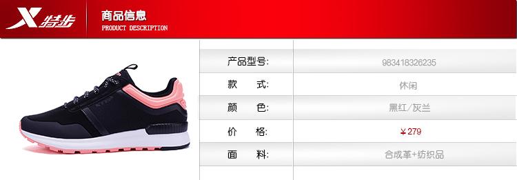特步 专柜款 女子休闲鞋秋冬款 舒适百搭运动鞋983418326235-