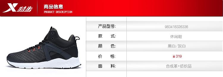 特步 专柜款 女子休闲鞋秋冬款 舒适百搭中帮运动鞋983418326336-