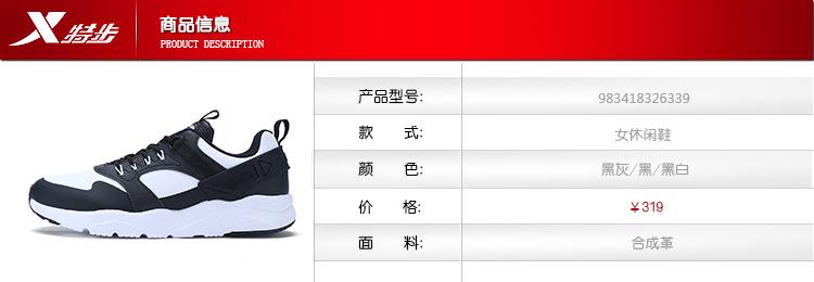 特步 专柜款 女子冬季休闲鞋 时尚潮流百搭女鞋983418326339-