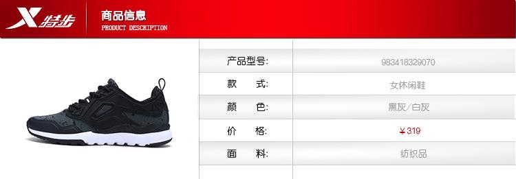 特步 女子休闲鞋2017秋冬新款 都市时尚百搭街头女子运动鞋983418329070-