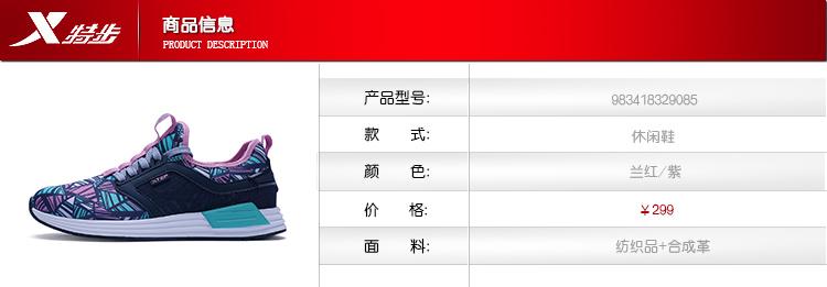 特步 女子休闲鞋2017秋冬新款 撞色运动舒适防滑时尚轻便女鞋983418329085-