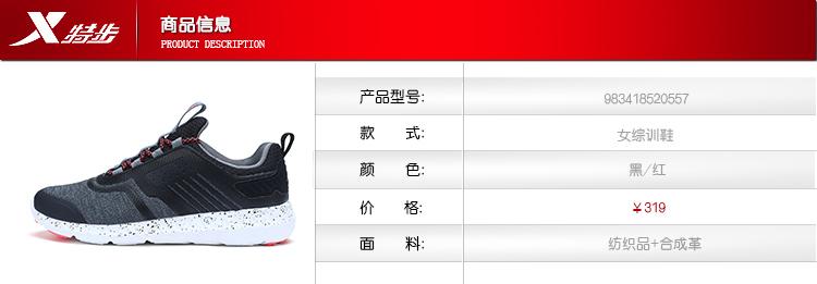 特步 专柜款 女子综训鞋秋冬款 舒适轻便百搭休闲鞋983418520557-