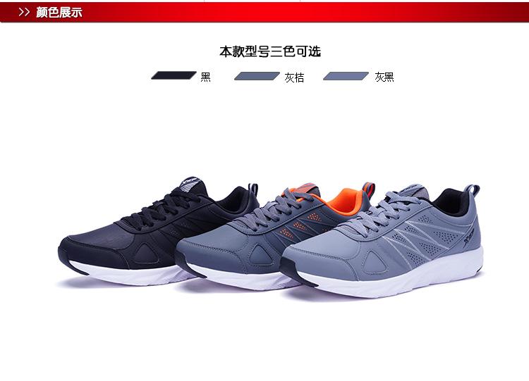 特步 专柜款 男子冬季跑步鞋 革面缓震男跑鞋983419116790-