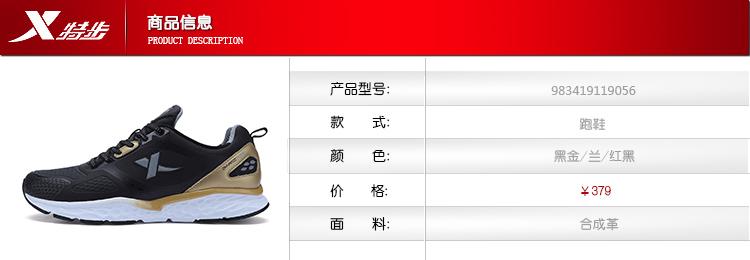 特步 男子跑鞋2017秋冬新款 耐磨轻便减震百搭潮流运动鞋983419119056-